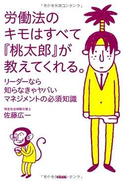 労働法のキモはすべて『桃太郎』が教えてくれる。 ―リーダーなら知らなきゃヤバいマネジメントの必須知識