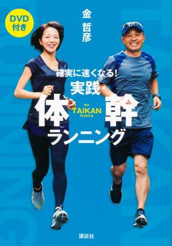 実践・体幹ランニング DVD付き 確実に速くなる!