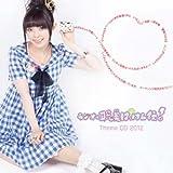 ラジオ☆聡美はっけん伝 テーマCD 2012