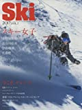 Ski 2017 vol.2 /実業之日本社/実業之日本社 実業之日本社 9784408063409