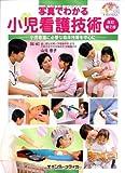 写真でわかる小児看護技術 改訂第2版 (写真でわかるシリーズ)