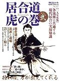 居合道虎の巻 其の2 (09年度版) (SJセレクトムック No. 87)