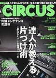 CIRCUS (サーカス) 2011年 01月号 [雑誌]