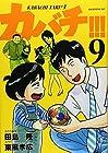 カバチ!!!-カバチタレ!3- 第9巻