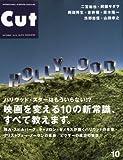 Cut (カット) 2010年 10月号 [雑誌]