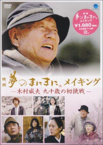 夢のまにまに メイキング [DVD]
