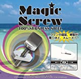 MAGIC SCREW 【マジックスクリュー】 シングルフィン用 ボックス 固定 ボルト [その他]