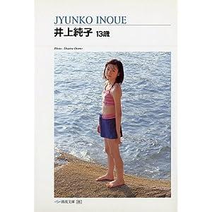 Amazon.co.jp: 井上純子 13歳 (清流文庫, 06): 大友正悦: 本