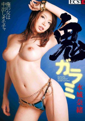 鬼ガラミ 水城奈緒 ~俺の女は中出しオモチャ~ [DVD]