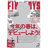 FINEBOYS 表紙画像