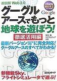 超図解 Web2.0グーグルアースでもっと地球を遊ぼう!徹底活用編 (超図解シリーズ)