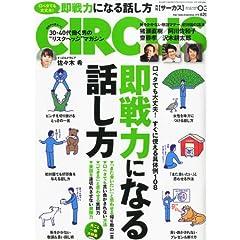 CIRCUS (�T�[�J�X) 2012�N 03���� [�G��]