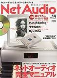 Net Audio (ネットオーディオ) 2014年 06月号