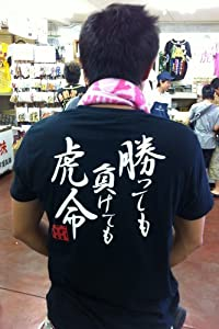 阪神タイガース「勝っても負けても虎命」Tシャツ (XL)