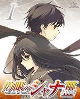 灼眼のシャナIII-FINAL- 第I巻 〈初回限定版〉 [Blu-ray]