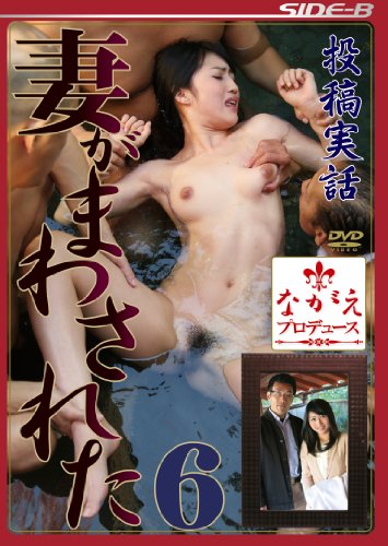 投稿実話 妻がまわされた6 [DVD]