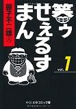 笑ゥせぇるすまん (1) (中公文庫—コミック版)