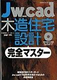 Jw_cad木造住宅設計完全マスター (エクスナレッジムック Jw_CADシリーズ 8)