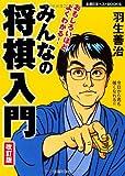 羽生善治 みんなの将棋入門 改訂版—おもしろいほどよくわかる! (主婦の友ベストBOOKS)