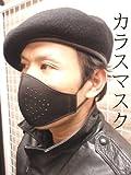 カラスマスク