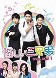 怪しい三兄弟 DVD-BOX 1