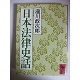 日本法律史話 (講談社学術文庫)