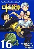 ドラゴンクエスト列伝 ロトの紋章~紋章を継ぐ者達へ~16巻 (デジタル版ヤングガンガンコミックス)