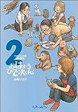 平成マンガ家実存物語おはようひで次くん!(2) (ビームコミックス) (BEAM COMIX)