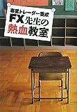 専業トレーダー養成 FX先生の熱血教室 (DVD付)