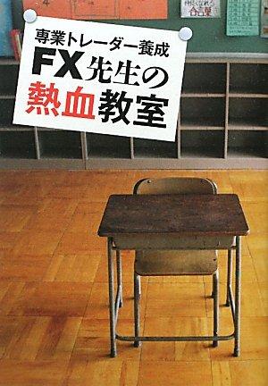 FX先生の熱血教室