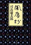 風塵抄 (中公文庫)