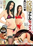浣腸アナルセックス姉妹 [DVD]