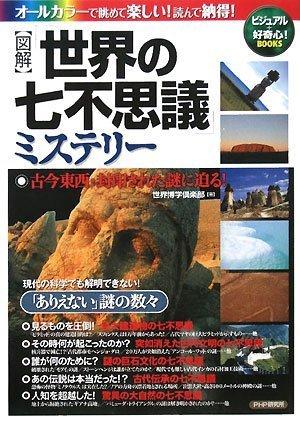 [図解]「世界の七不思議」ミステリー (ビジュアル+好奇心!BOOKS)