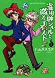 雀術師シルルと微差ゴースト 3 (近代麻雀コミックス)