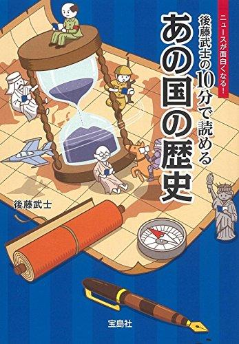 後藤武士の10分で読めるあの国の歴史 (宝島SUGOI文庫)