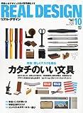 Real Design (リアル・デザイン) 2010年 10月号 [雑誌]