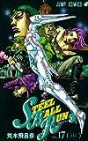 STEEL BALL RUN vol.17―ジョジョの奇妙な冒険Part7 (17) (ジャンプコミックス)