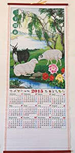 2015 Chinese Year of the Sheep Calendar Wall Scroll #H-101