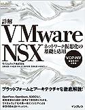 詳解VMware NSX ネットワーク仮想化の基礎と応用 -