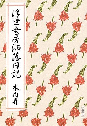 浮世女房洒落日記 (中公文庫)の詳細を見る