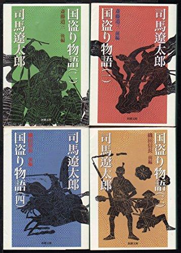 国盗り物語1~4巻完結セット