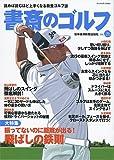 書斎のゴルフ VOL.26 (日経ムック)
