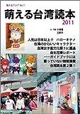 萌える台湾読本 2011