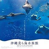 沖縄美ら海水族館 2012年カレンダー