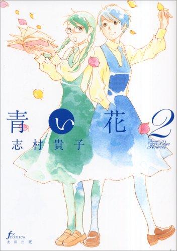 青い花 2巻