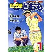 担ぎ屋どおも(1) (KCデラックス 週刊現代)