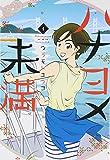 ハナヨメ未満(1) (KCx)