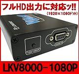 最新版!【フルHD出力に対応!!】PSP画面をHDMI接続で大型テレビやPCモニタに表示できるアダプタ「HDMI UpScaler LKV8000-1080P」 PSP-2000/3000/GO対応 HDMI UpScaler LKV8000