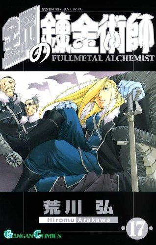 鋼の錬金術師17巻 (デジタル版ガンガンコミックス)