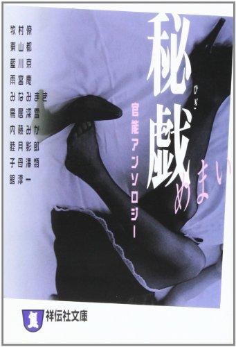 [牧村僚] 秘戯めまい (祥伝社文庫―官能アンソロジー)
